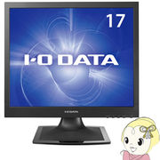 LCD-AD173SEB アイ・オー・データ 17型スクエア液晶ディスプレイ ブラック