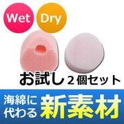 Bepp Wet&dry �C�Ȃɑ���V�f�� �E�F�b�g&�h���C ������2�ƒZ�b�g �����p���C�ȑ�p