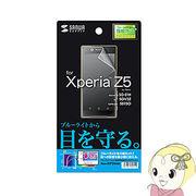 PDA-FXP24KBC �T�����T�v���C XperiaZ5 �p�u���[���C�g�J�b�g�t���ی�w��h�~����t�B����