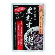 越中富山 黒むすび粥(玄米粥) 健康食として・美容食として・保存食として /日本製  sangost