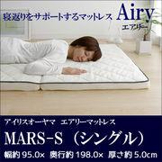 アイリスオーヤマ エアリーマットレス シングル MARS-S