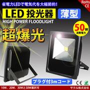 LED投光器 薄型 50W 500W相当 防水 ACプラグ付 3M配線 LEDライト
