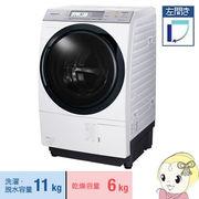 [予約][左開き]NA-VX8700L-W パナソニック ななめドラム洗濯乾燥機 洗濯11kg 乾燥6kg VXシリーズ クリ・