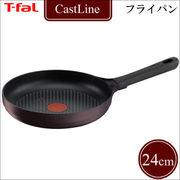 T-fal(ティファール) キャストライン フライパン 24cm C76604