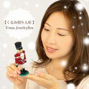 【戦プラ】 宝石箱 ジュエリーボックス 【 くるみ割り人形 】