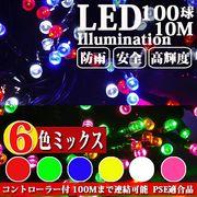 【6色ミックス】イルミネーションLEDライト 100球 10M ブラックコード コントローラー付き