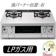 PA-A61WCV-R-LP パロマ ガステーブル エスシリーズ LPガス用