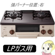 PA-N70BT-R-LP パロマ ガステーブル片面焼グリル  LPガス用