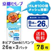 ☆ネピアGenki!ゲンキパンツBigより大きいサイズ 26枚×3パック(78枚)1パックあたり1273円 00877