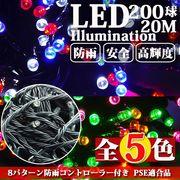 イルミネーションLEDライト 200球 20m 防雨仕様 PSE取得品 8パターン点灯・メモリー機能内蔵コントローラ付