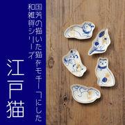 【和雑貨 猫 ねこ】江戸猫 豆皿&湯のみ 日本 小鉢 歌川国芳 浮世絵 東海道五十三次 ネコ