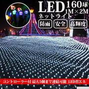 LEDネットライト 160球 1M×2M コード直径2.0mm 5本まで連結可能 イルミネーション クリスマス 防雨型