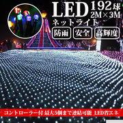 LEDネットライト 192球 2M×3M コード直径1.6mm 5本まで連結可能 イルミネーション クリスマス 防雨型