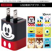 【NEW】ディズニー キャラクター USB電源アダプタ 1A