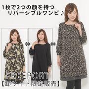 【卸サイト限定販売】花柄リバーシブル長袖ワンピース