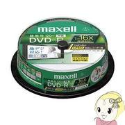 DRD120WPC20SPB マクセル DVD-R スピンドル20枚 録画用 CPRM対応
