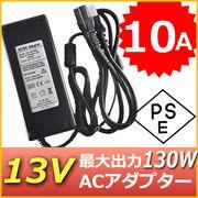【1年保証付】汎用ACアダプター 13V/10A/最大出力130W アース端子付き PSE取得品