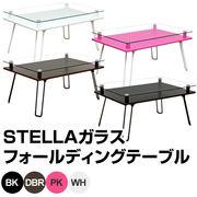 STELLA ガラスフォールディングテーブル BK/DBR/PK/WH