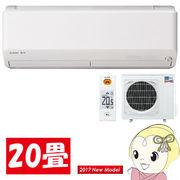 【寒冷地向】MSZ-ZD6317S-W 三菱電機 ルームエアコン20畳 単相200V ズバ暖霧ヶ峰 ムーブアイ極 ZDシリ・