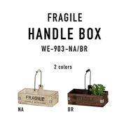 ヴィンテージ木箱をアレンジしたイメージの木製品シリーズ【フラジール・ハンドルボックス】