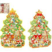 手芸 クリスマス用品 クリスマスの飾り クリスマスの工芸品  クリスマスツリー クリスマスシール