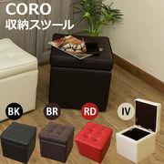 CORO 収納スツール BK/BR/IV/RD