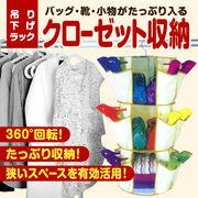 ◆360℃回転♪バッグ・靴・小物まで収納出来る!!◆吊り下げ式クローゼット収納◆