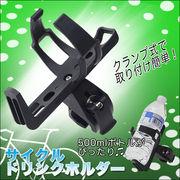 ◆熱中症予防に◆水分補給/取付け簡単◆サイクルドリンクホルダー◆自転車アクセサリ◆