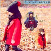 子供 大人 親子服 親子揃い 冬物 ラシャコート 厚手 ロングコート 女の子 キッズ 子供服 長袖 ジュニア 2色