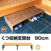 くつ収納玄関台 90cm BR/NA