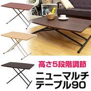 ニューマルチテーブル  90幅 BR/NA/WAL
