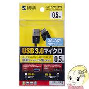 KU30-AMCSS05 サンワサプライ USB3.0対応 USBケーブル A-microB 極細タイプ 0.5m