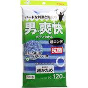 男の爽快ボディタオル 超ロング 抗菌シャスターメンズ120 超かため ブルー