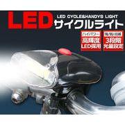 <サイクリングに!>高輝度LEDサイクルライト
