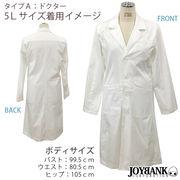《大きいサイズ》お医者さんの白衣☆ドクターコスチューム【コスプレ/制服】