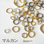 単価約0.6円♪マルカン100個♪3mm~♪ゴールド・シルバー・金古美/基礎金具/丸カン/副資材/材料