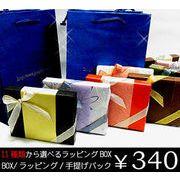 【ラッピングボックス】11種類から選べるボックス/商品合わせたBOXをスタッフが選びます!