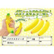 バナナスクイーズ
