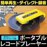 レコード音源をSD/USBにダイレクト録音!スピーカー内蔵/2WAY電源 ◇ ポータブルレコードプレーヤー