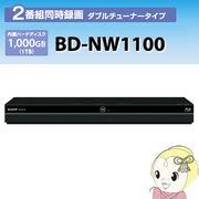 BD-NW1100 シャープ AQUOS ブルーレイレコーダー 1TB ダブルチューナー