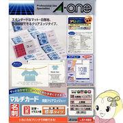 エーワン 51482 マルチカード (クリアエッジタイプ) A4判 10面(両面印刷)