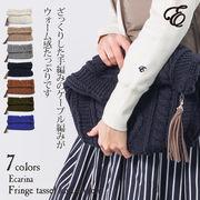 フリンジタッセル付手編みケーブルニットクラッチバッグ