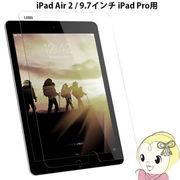 Urban Armor Gear iPadAir/Air2/9.7inchPro 用ガラスフィルム UAG-IPDAIR2/PROMFSP