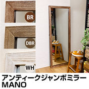 【時間指定不可】MANO アンティークジャンボミラー BR/DBR/WH