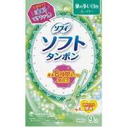 ソフィ ソフトタンポンスーパー 9個 【 ユニ・チャーム(ユニチャーム) 】 【 生理用品 】
