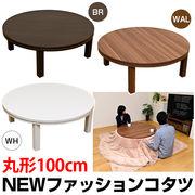 NEW ファッションコタツ 100φ 円形 BR/WAL/WH