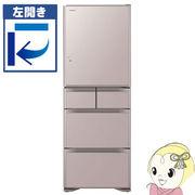 【左開き】R-S4700GL-XN 日立 5ドア冷蔵庫470L 真空チルド Sシリーズ クリスタルシャンパン