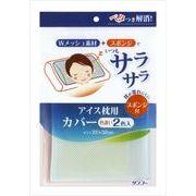 サンコー スポンジ付アイス枕用カバー 2色入 (ピンク・ブルー)