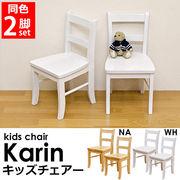 Karin キッズチェア 2脚入り BR/NA/WH