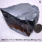 テラヘルツ鉱石原石/265g/K